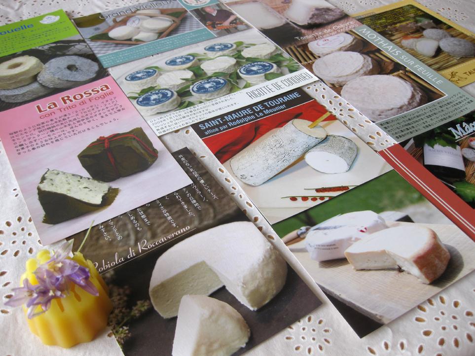 初夏はシェーブルチーズの旬の シェーブルチーズの旬 シーズン到来です!